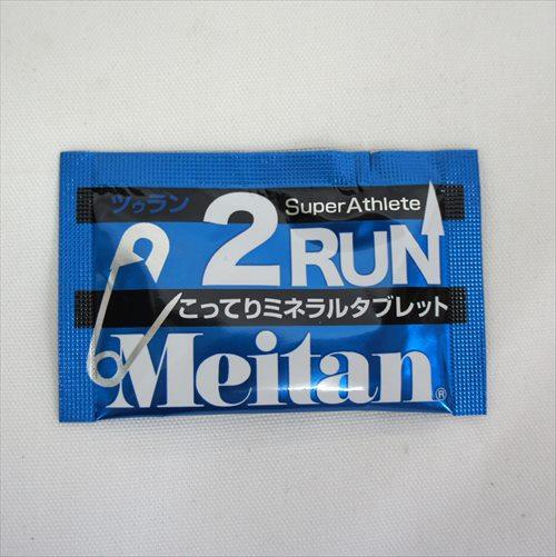 meitan-2run-(1)_R