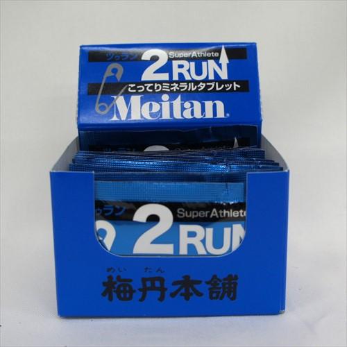 meitan-2run-(2)_R