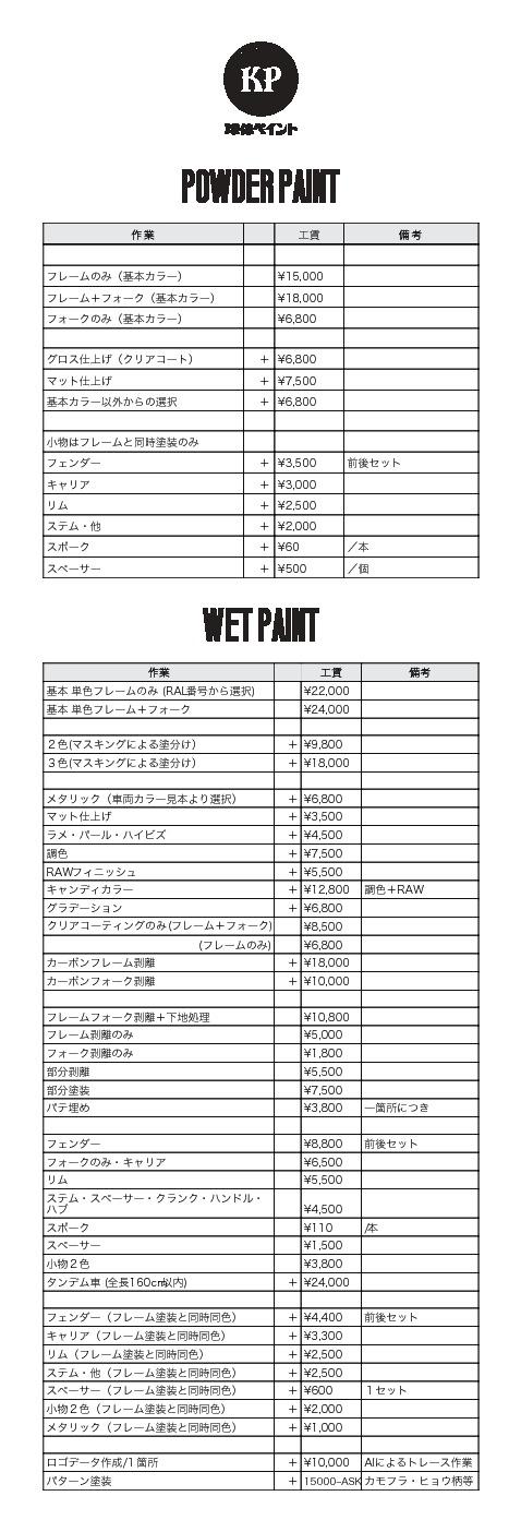 kyutaipaint-price (1)