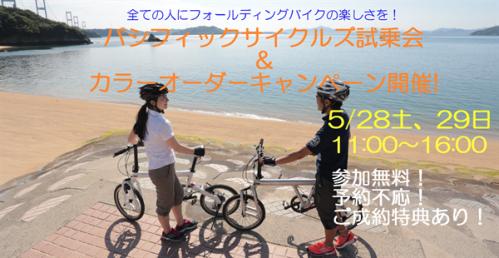 パシフィックサイクルズ試乗会1_R