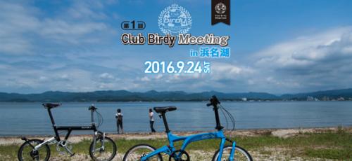 clubbirdy_R