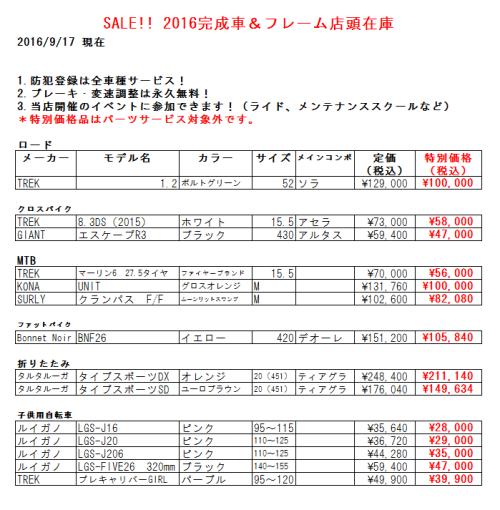 20160917sale