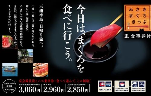 三崎マグロ_R