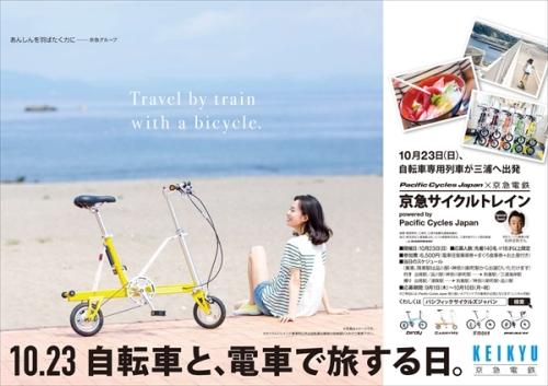 京急サイクルトレインB3_B_R